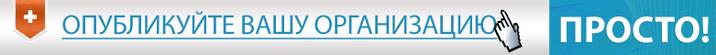 Регистрация - Справочник организаций